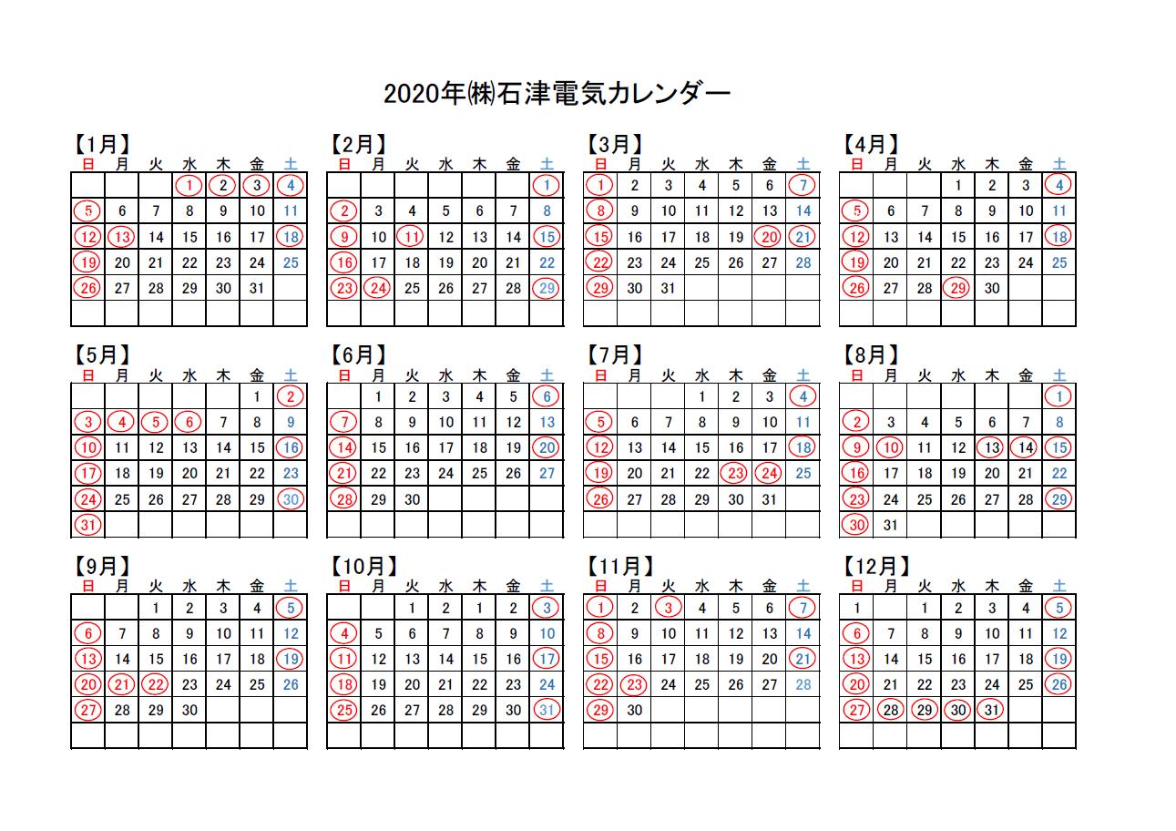 2020年石津電気カレンダー